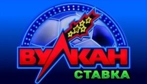 Vulkan Stavka
